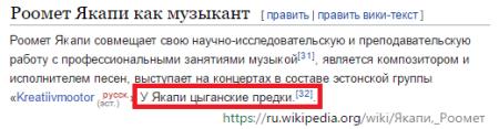 jakapi-muusik-venekeelne-vikipeedia